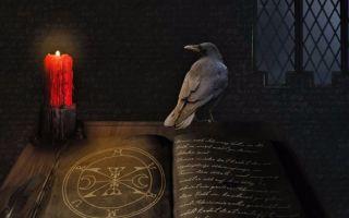 Как провести отворотный ритуал самостоятельно