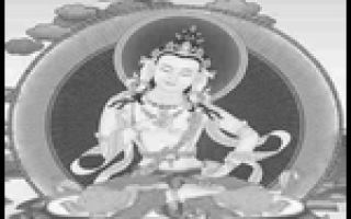 Мантра ваджрасаттвы: 100 слоговая для очищения плохой кармы