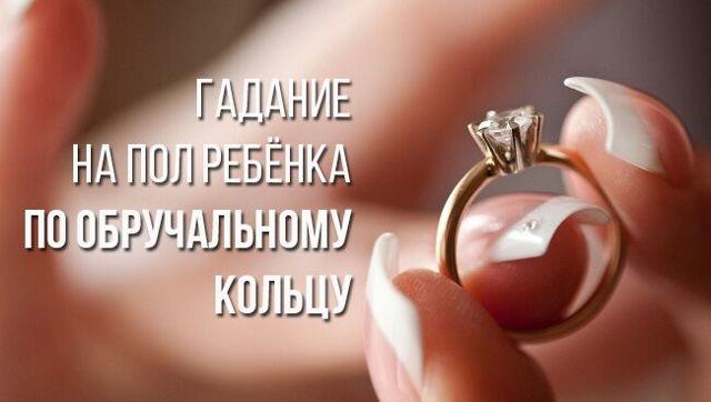 Гадание на пол ребенка по обручальному кольцу и другие методы