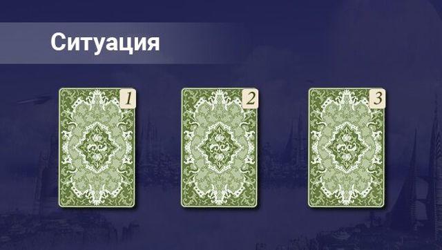 Погадать на Таро на ближайшее будущее: расклад Три карты