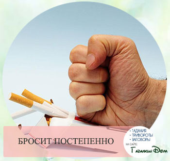 Заговор от курения на сигареты: читать самому себе