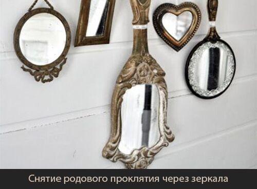 Как снять родовое проклятие по женской линии в домашних условиях