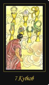 Гадание на желание и его исполнение: сбудется или нет