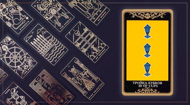 Тройка Кубков в сочетании с другими картами Таро: значение