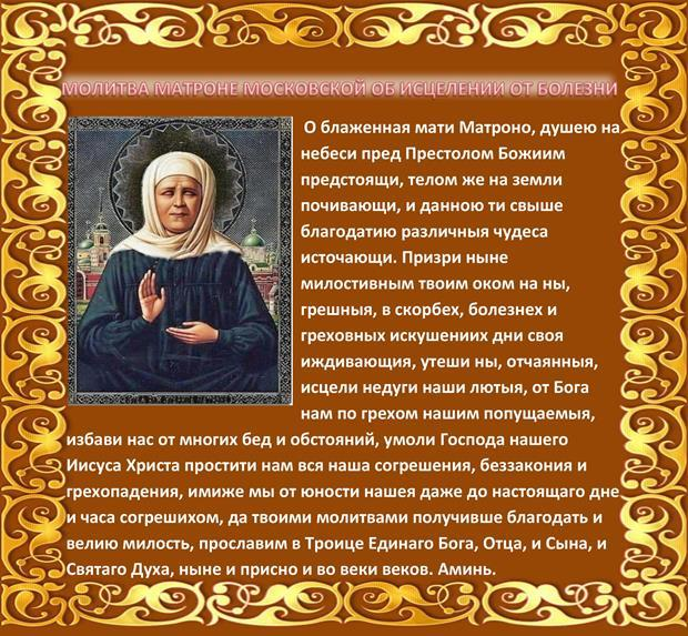 Молитва от сглаза ребенка: православный текст