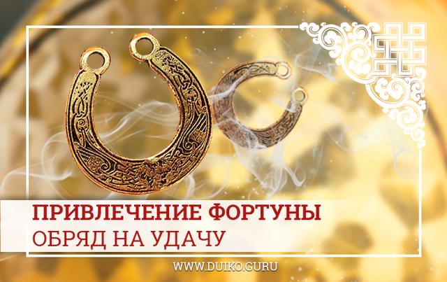 Магия счастья: ритуал поцелуй Фортуны на удачу
