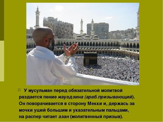 Дуа Фатиха: текст утренней мусульманской молитвы
