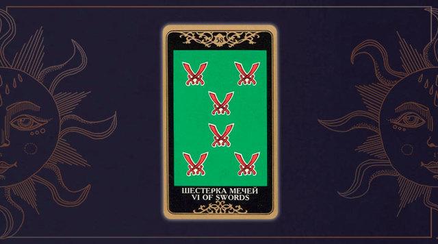 Сочетание карт 6 Мечей Таро: значение в разных колодах