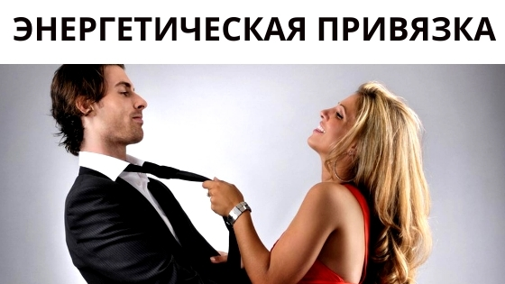 Как приворожить мужа без последствий в домашних условиях