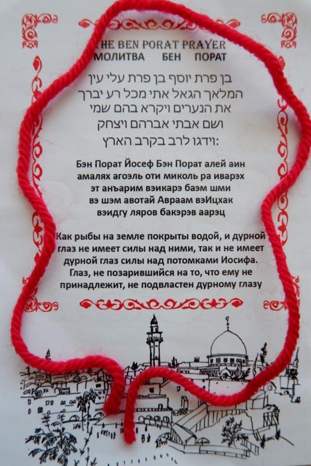 Красная нить из Иерусалима: как правильно завязать