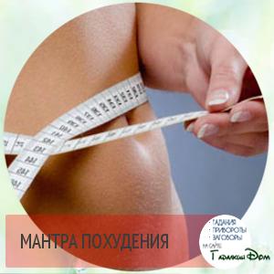 Мантра для похудения очень мощная: как читать