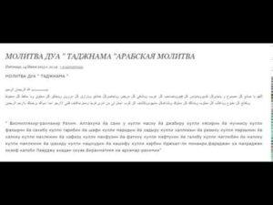 Дуа раббана атина фиддунья: правила чтения текста и значение