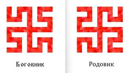 Славянский оберег родовик: действие и значение для обладателя