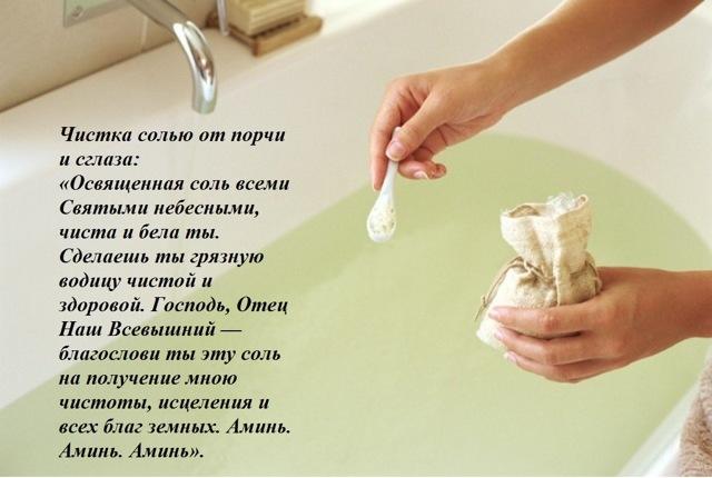 Как снять с себя порчу самостоятельно в домашних условиях солью