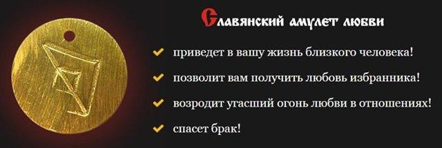 Славянский амулет любви: как носить оберег для результата