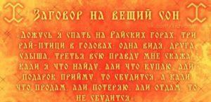 Славянские заговоры: языческие молитвы и заклинания
