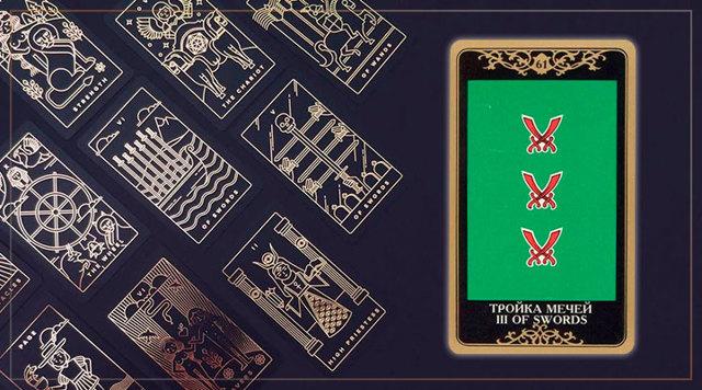 Тройка мечей в сочетании с другими картами Таро: значение