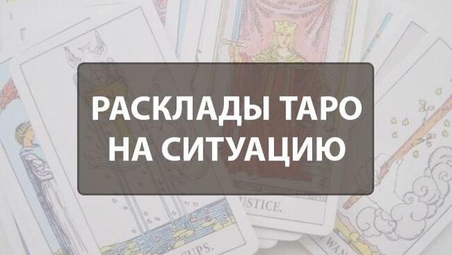 Гадание Таро на ситуацию: как раскинуть карты на событие