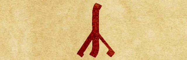 Гадание на славянских рунах: значение символов