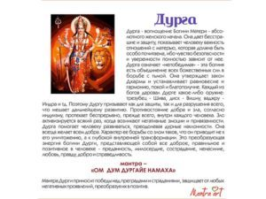 Мантра Дурге: священный текст молитвы к богине Кали и его сила