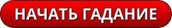 Мантра меркурию: чтение текста рами блект 108 раз