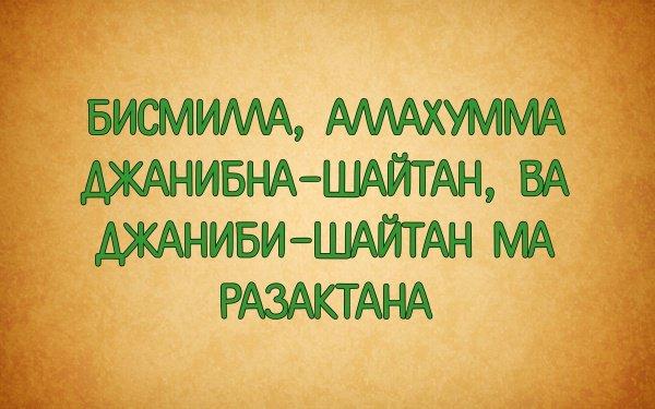 Дуа от шайтана и джиннов: текст защиты против злых духов