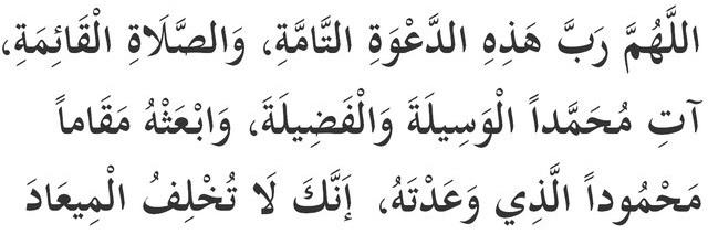 Дуа после азана: читать текст на арабском по транскрипции