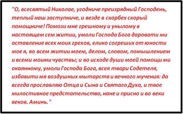 Молитва от порчи Николаю Чудотворцу: когда и как читать