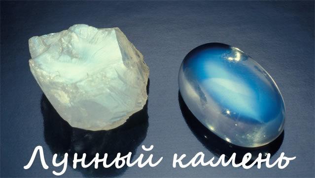Рыбы: камень талисман для женщины или мужчины по дате рождения