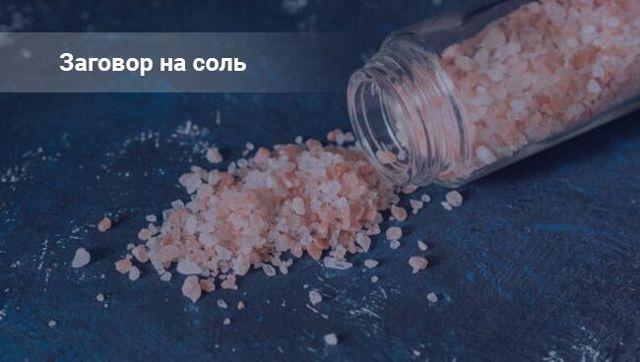 Заговор на соль: убрать врага с работы, на деньги, на любовь