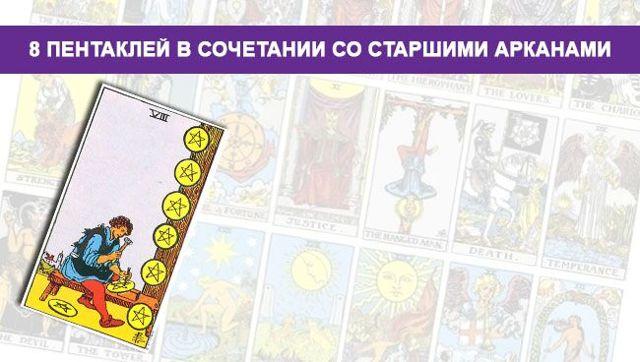 Восьмерка Пентаклей в сочетании с другими картами Таро: значение