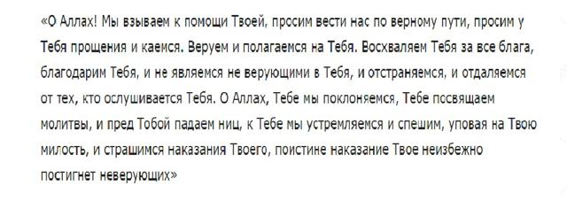 Дуа Кунут: текст в русской транскрипции и перевод