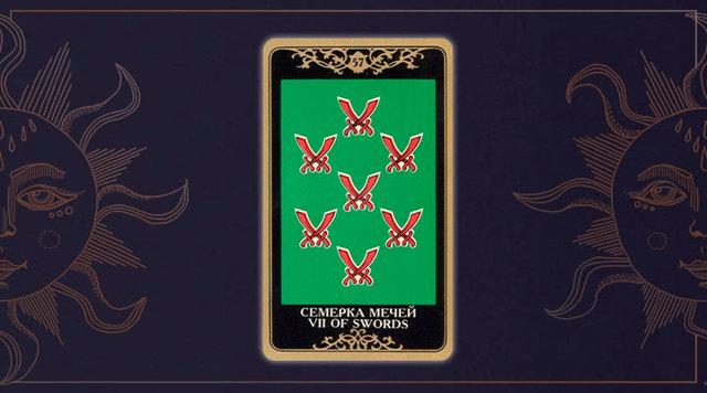 Семерка мечей в сочетании с другими картами Таро: значение