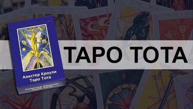Таро Тота: значение карт по книге Алистера Кроули