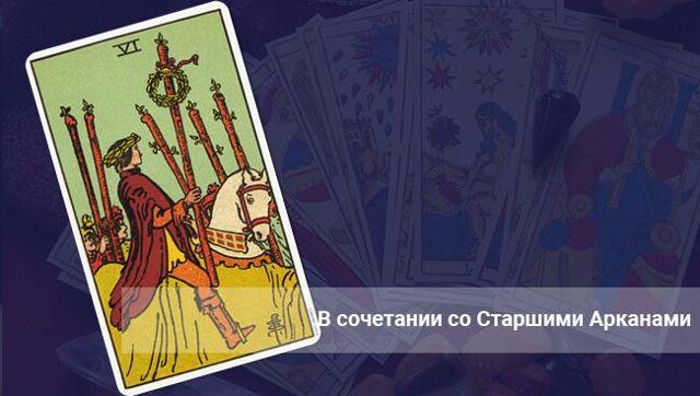 Шестерка Жезлов в сочетании с другими картами Таро: значение