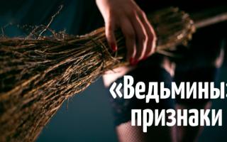 Как защититься от ведьмы: обереги и молитвы от колдунов