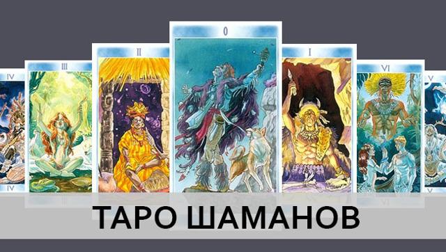 Таро шаманов: значение карт колоды и расклады