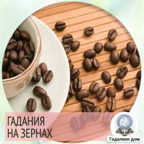 Гадание на кофейных зернах: толкование результатов