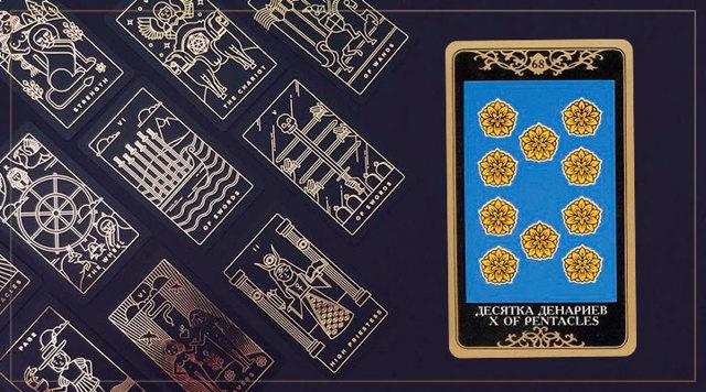 Десятка Пентаклей в сочетании с другими картами таро: значение