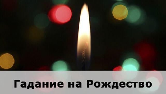 Гадание на Рождество на суженого в домашних условиях