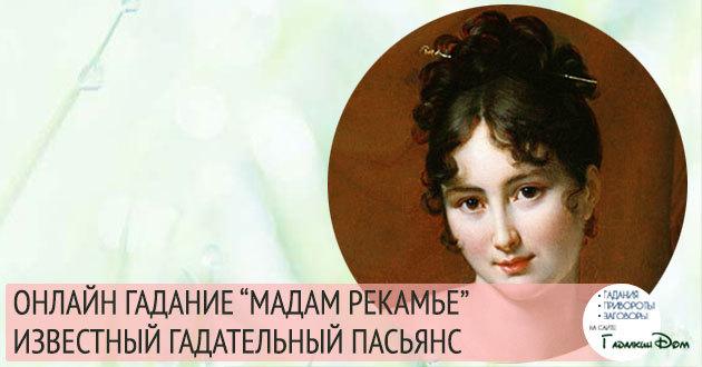 Гадание мадам Рекамье на будущее: толкование значения