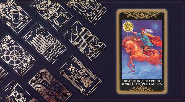 Рыцарь Пентаклей в сочетании с другими картами Таро: значение