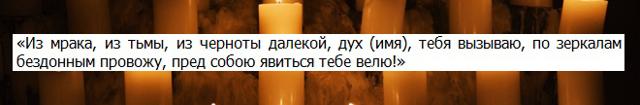 Вызов духов дома или на улице без огня и свечей