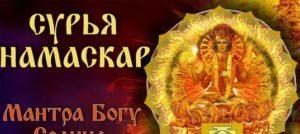 Мантра Солнцу Джйотиш: зачем повторять молитву 108 раз