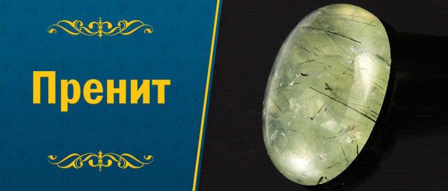 Камень пренит: магические свойства и какому знаку зодиака подходит